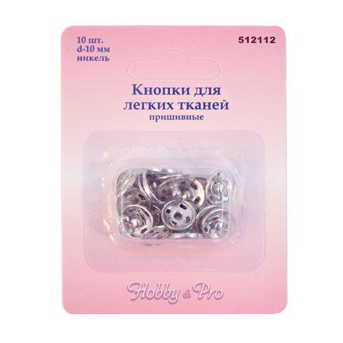 512112 Кнопки для легких тканей пришивные, никель, d 10 мм, упак./10 шт., Hobby&Pro