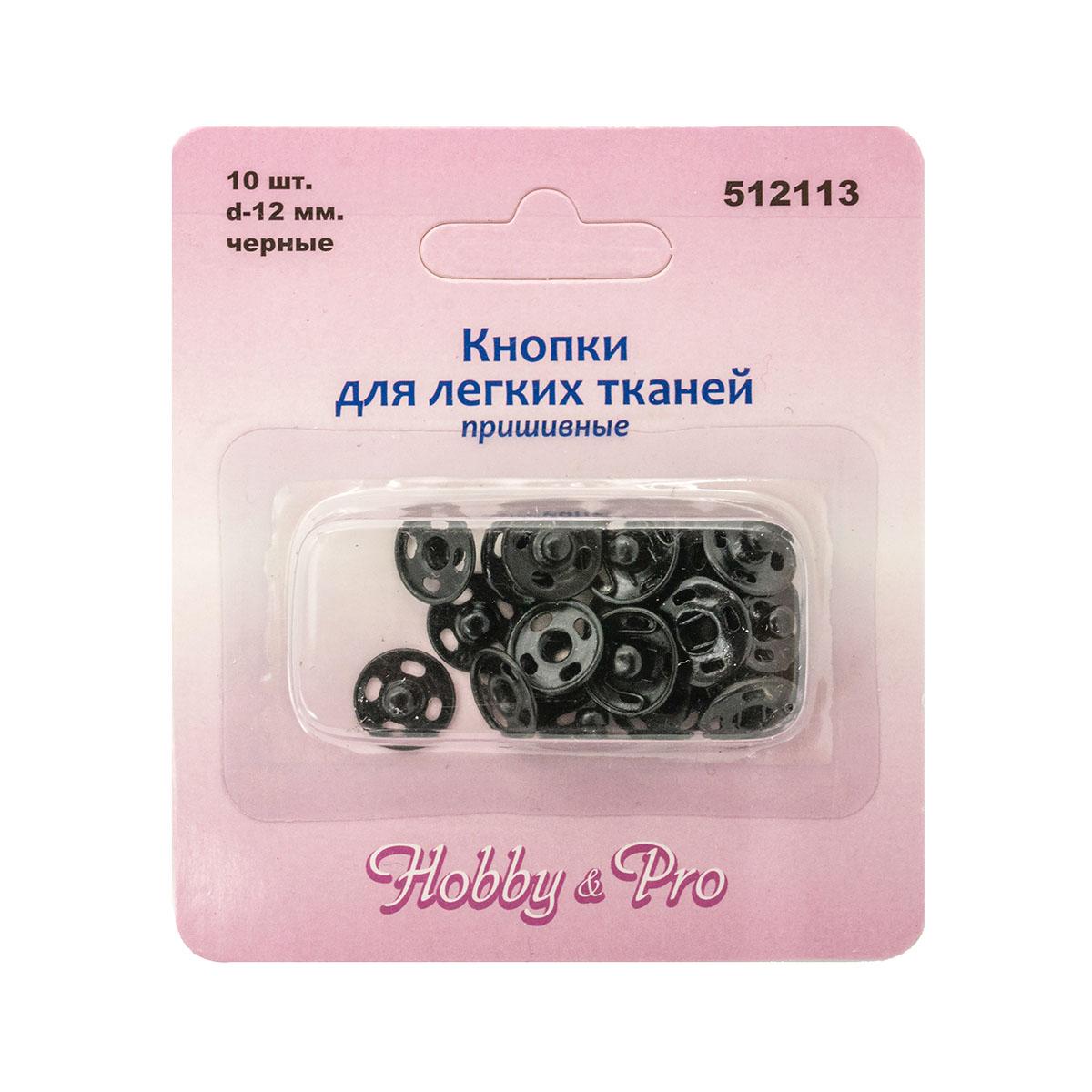 512113 Кнопки для легких тканей пришивные, черные, d 12 мм, упак./10 шт., Hobby&Pro