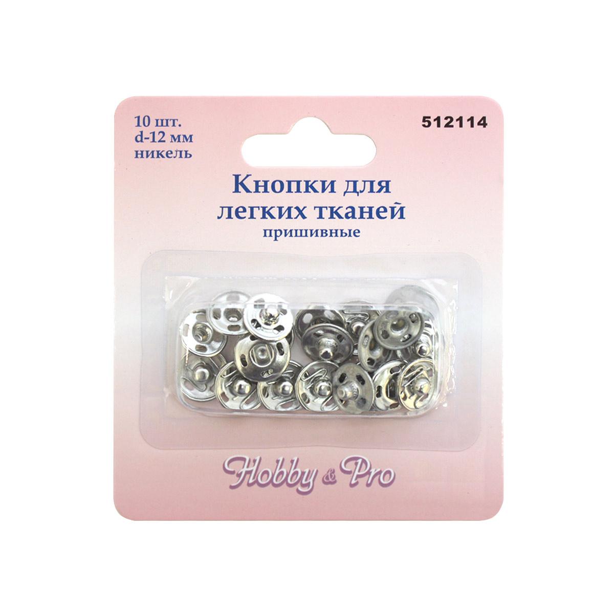 512114 Кнопки для легких тканей пришивные, никель, d 12 мм, упак./10 шт., Hobby&Pro