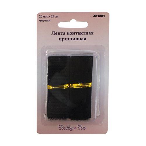 401001 Лента контактная пришивная, черная, 20мм*25см