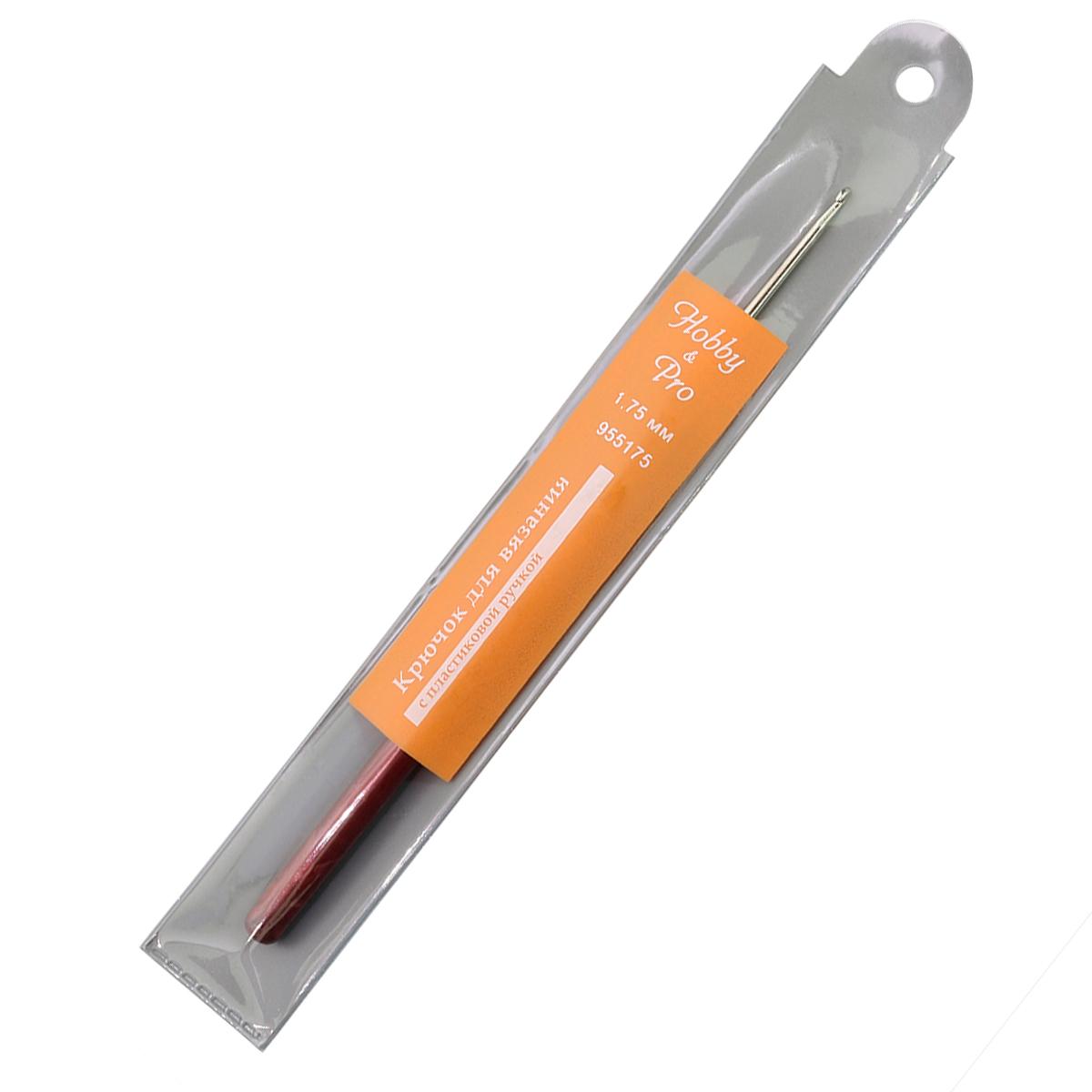 955175 Крючок для вязания с пластиковой ручкой, 1,75 мм, Hobby&Pro фото