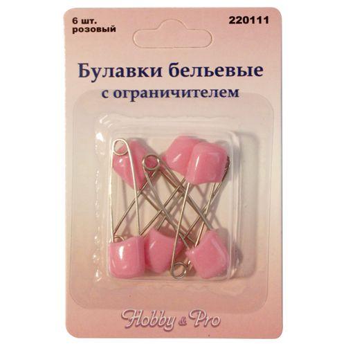 220111 Булавки бельевые с ограничителем, розовый, упак./6 шт., Hobby&Pro