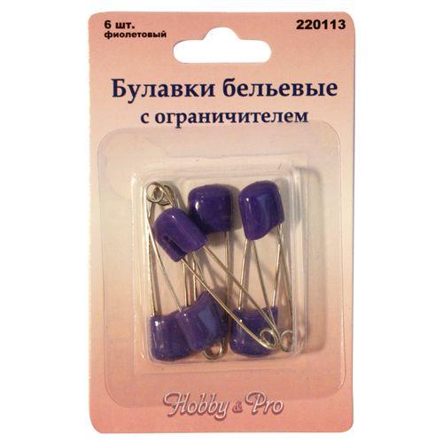 220113 Булавки бельевые с ограничителем, фиолетовый, упак./6 шт., Hobby&Pro