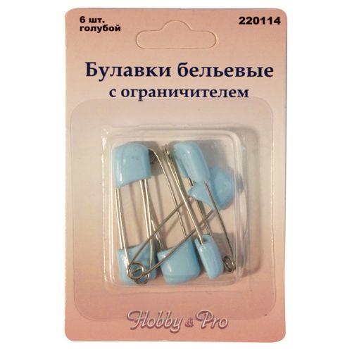 220114 Булавки бельевые с ограничителем, голубой, упак./6 шт., Hobby&Pro