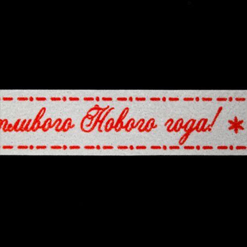 SCB4905021 Скотч бумажный 'Счастливого Нового Года', 15 мм*8 м, ScrapBerry's