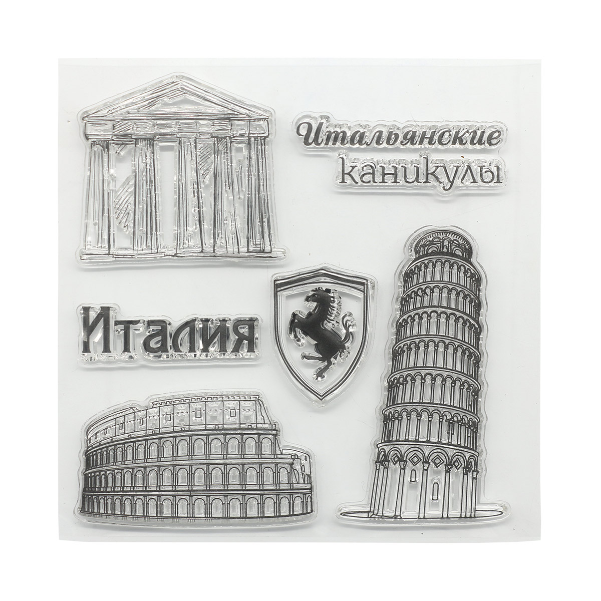 Набор штампов 10,5*10,5см Итальянские каникулы. Италия SCB4904013