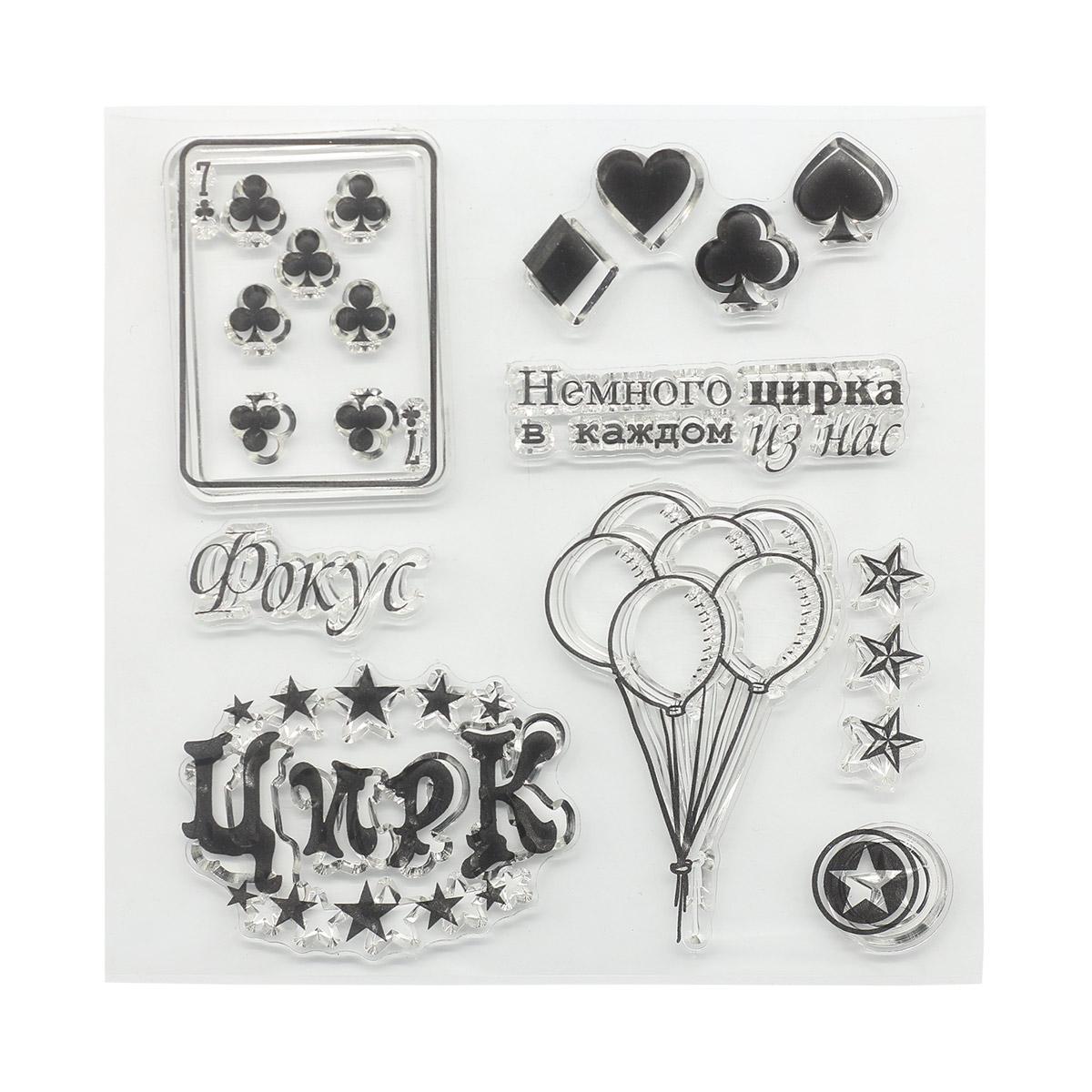 Набор штампов 10,5*10,5см Старый цирк. Карты SCB4904024