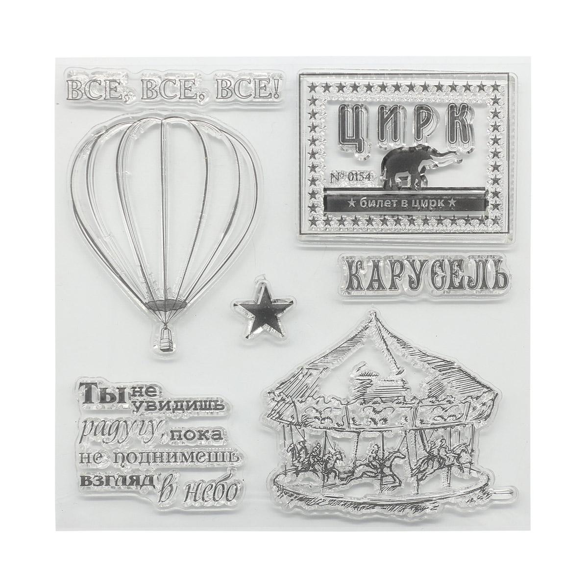 Набор штампов 10,5*10,5см Старый цирк. Карусель SCB4904022