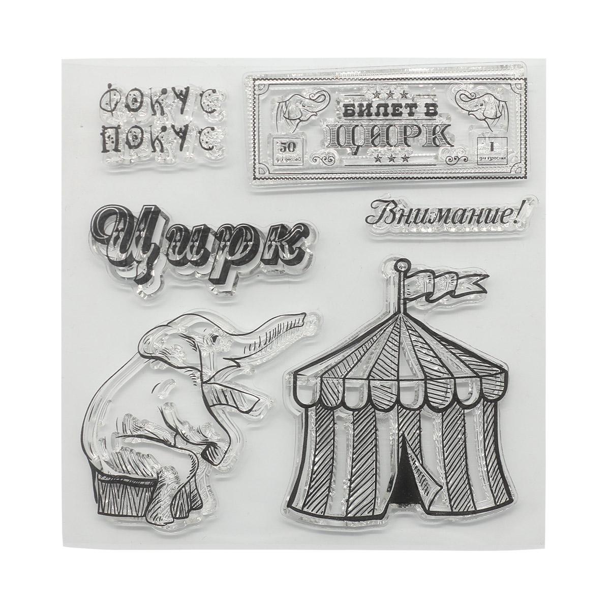 Набор штампов 10,5*10,5см Старый цирк. Фокус-покус SCB4904023