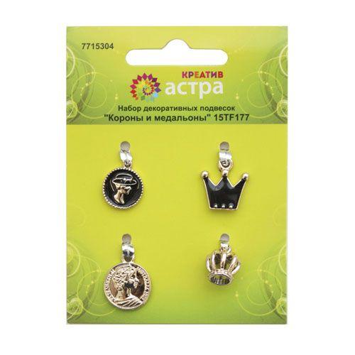 15TF177 Набор декоративных подвесок 'Короны и медальоны', упак./4 шт., 'Астра'