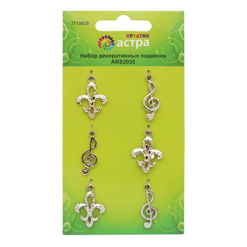 ARS2035 Набор декоративных подвесок 'Скрипичный ключ и геральдическая лилия', 6шт. Астра
