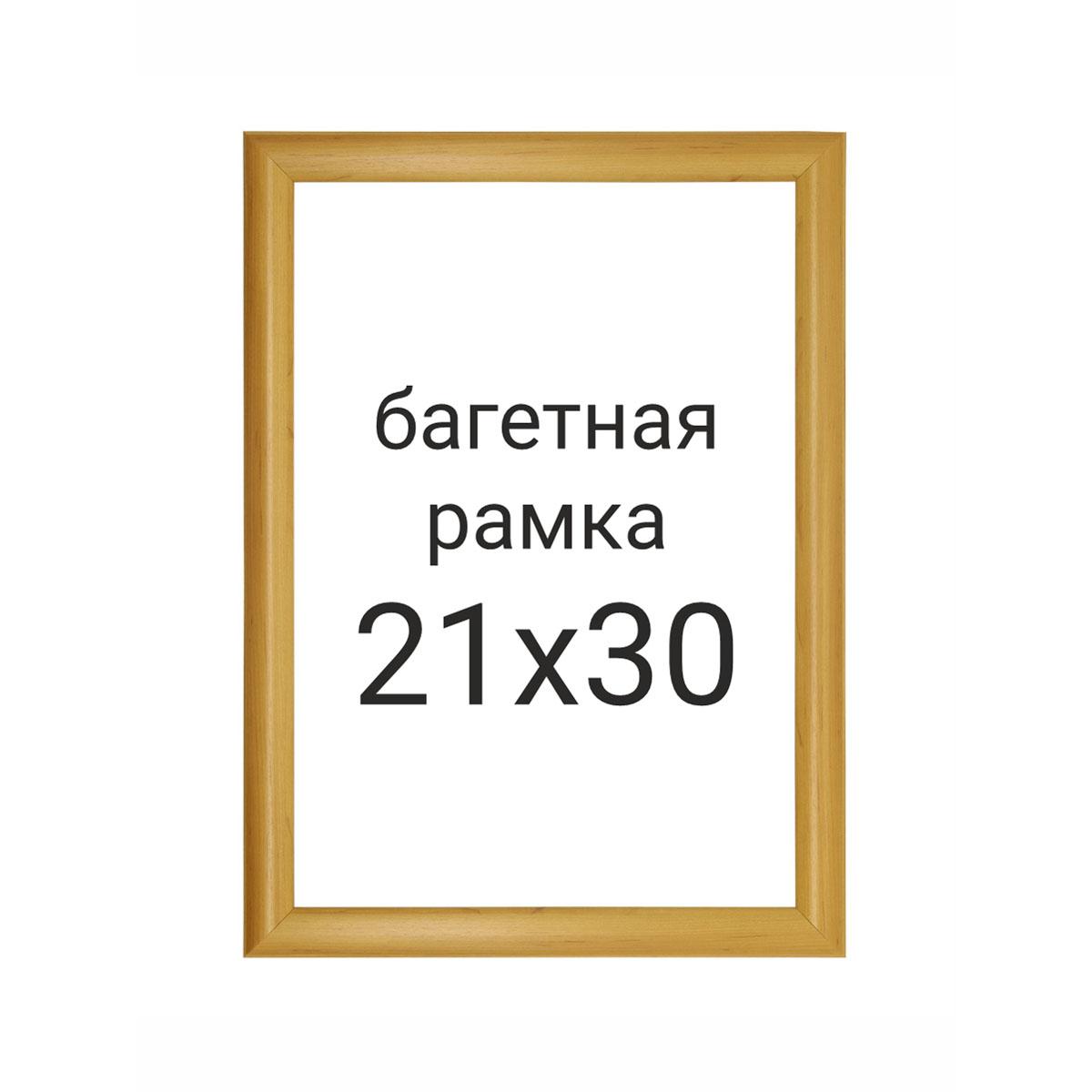 AH3 Рама со стеклом, 21х30 см