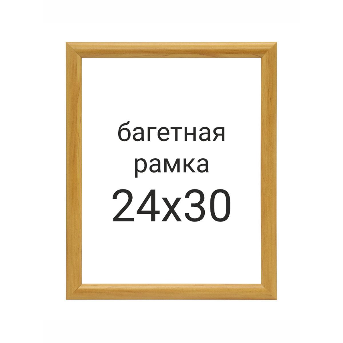 AH3 Рама со стеклом, 24х30 см
