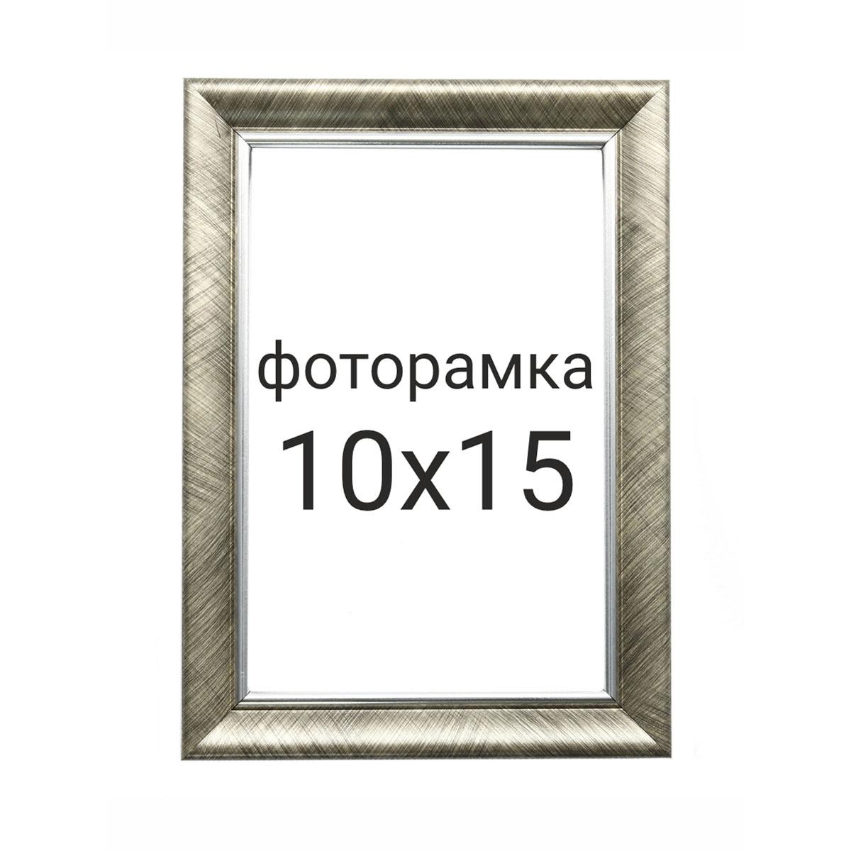 1308 Рама со стеклом, 10х15 см