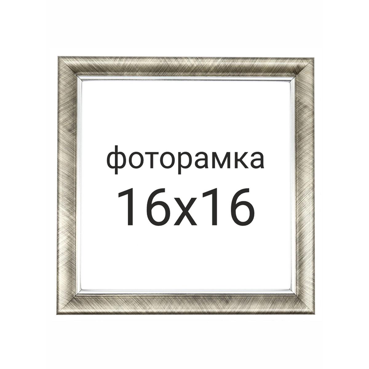 1308 Рама со стеклом, 16х16 см