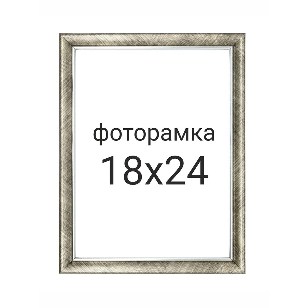 1308 Рама со стеклом, 18х24 см