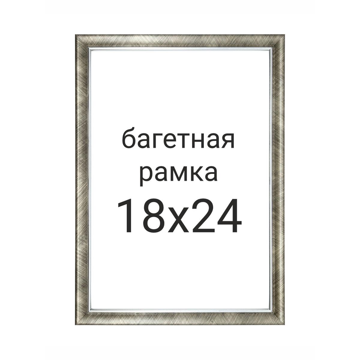 1308 Рама со стеклом, 21х30 см