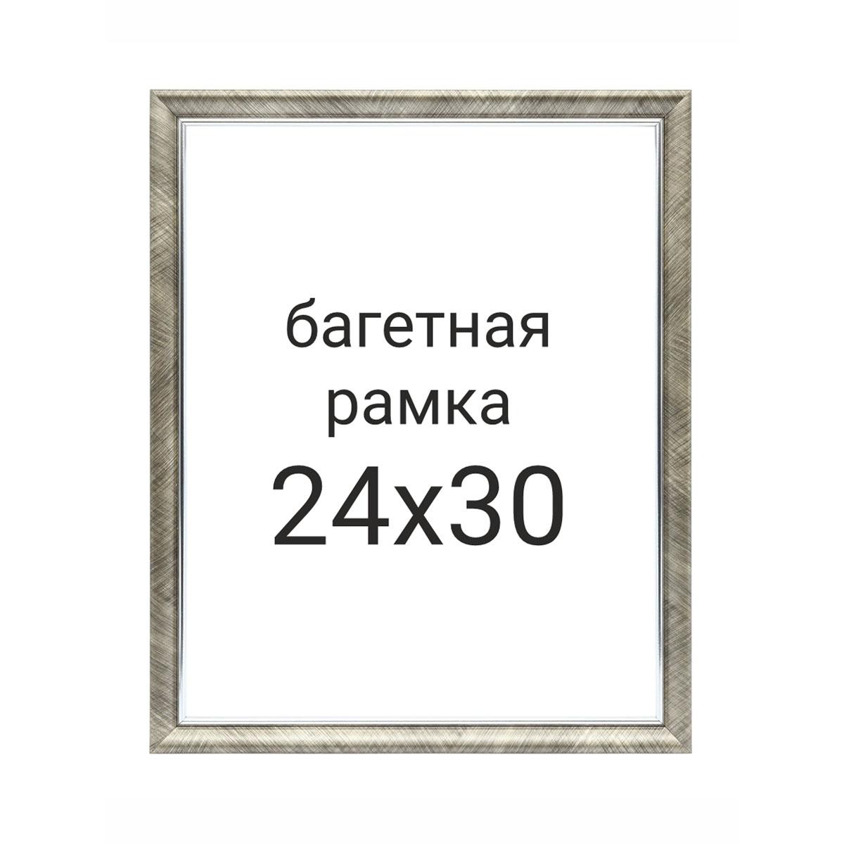1308 Рама со стеклом, 24х30 см