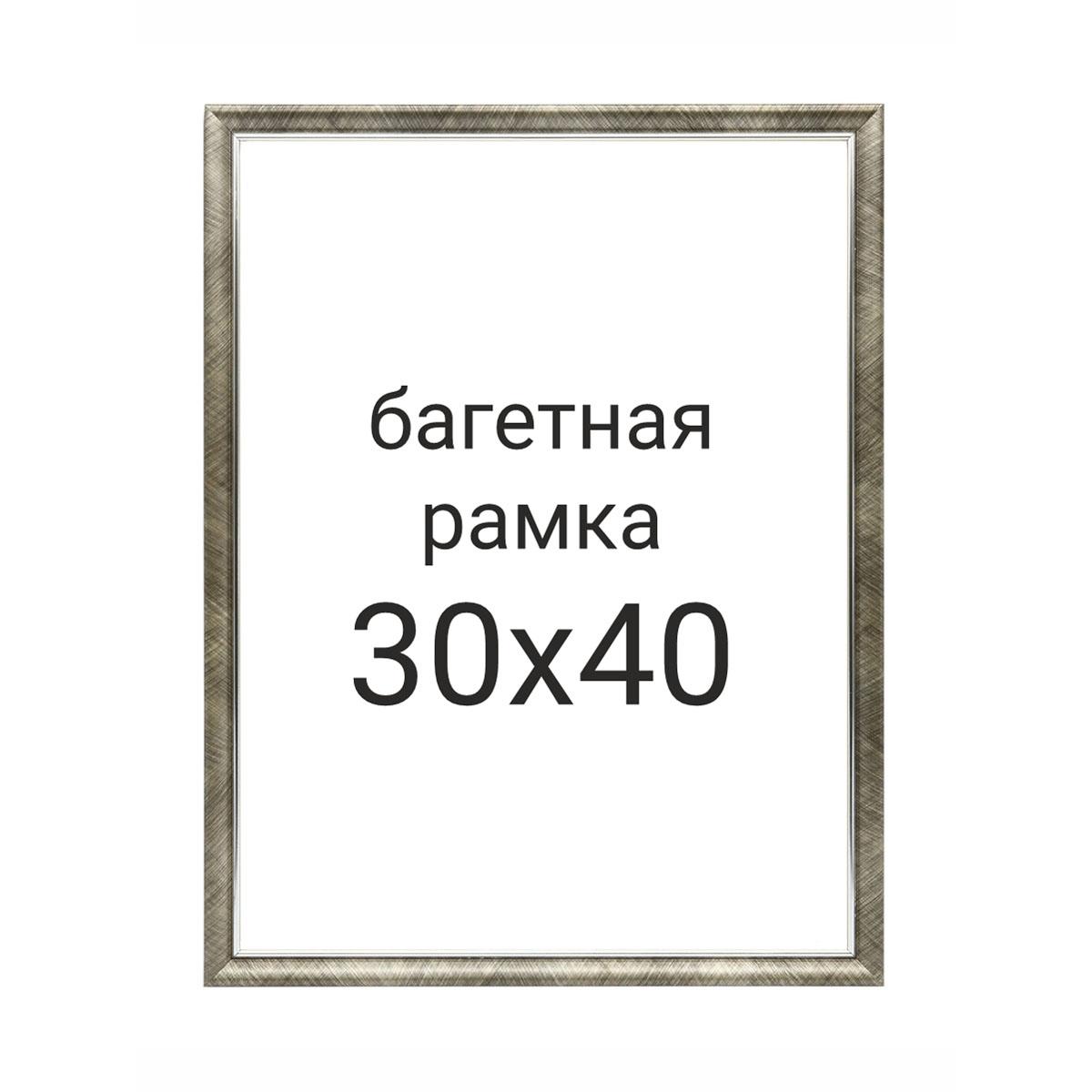 1308 Рама со стеклом, 30х40 см