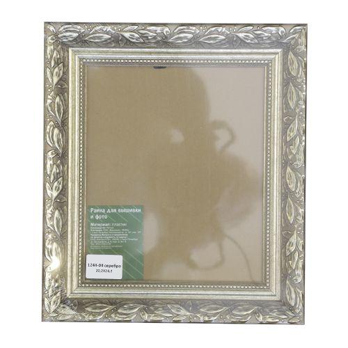 HP 1244 Рама со стеклом, 20,2*24,2 см (19*23 cм)
