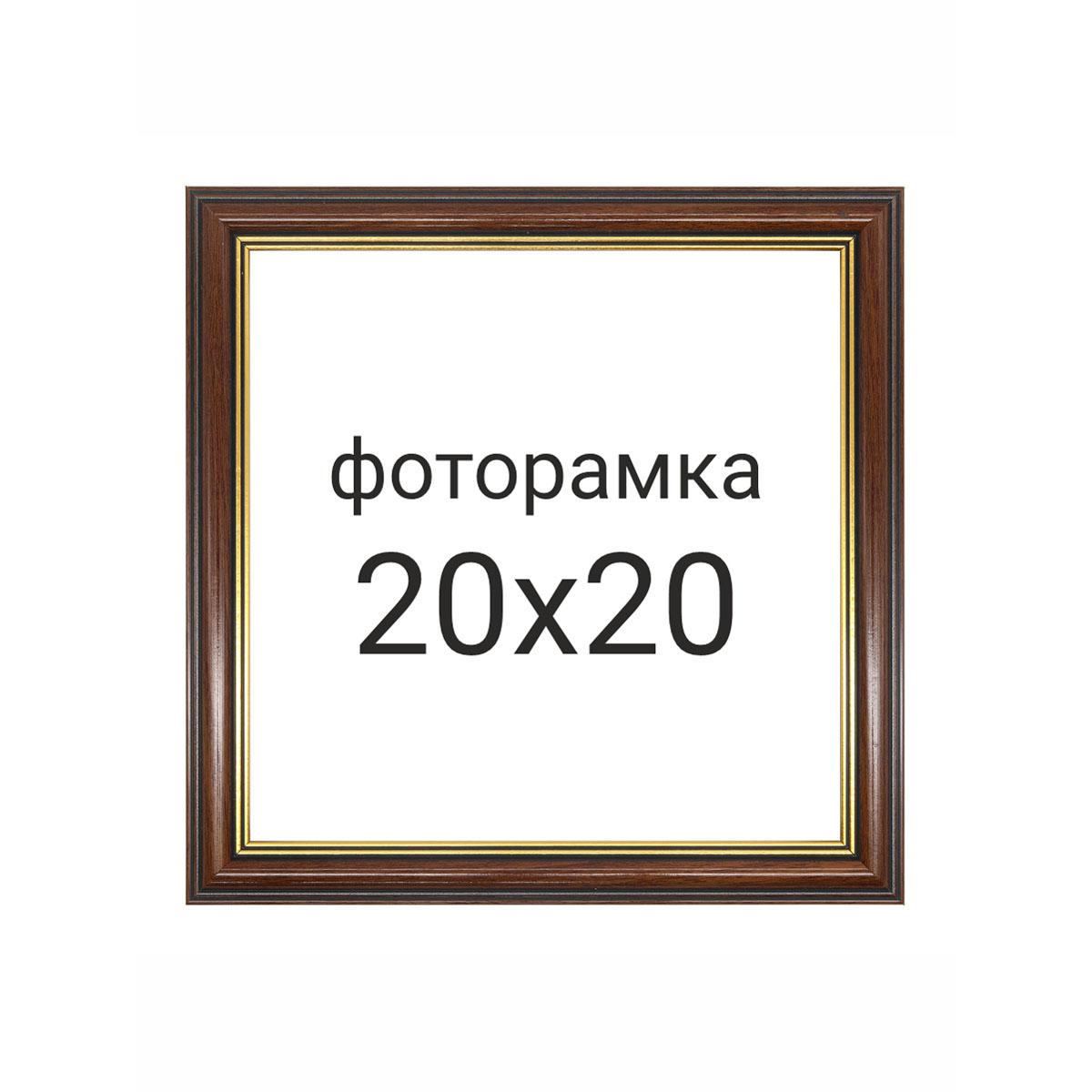 BK1 Рама со стеклом, 20х20 см