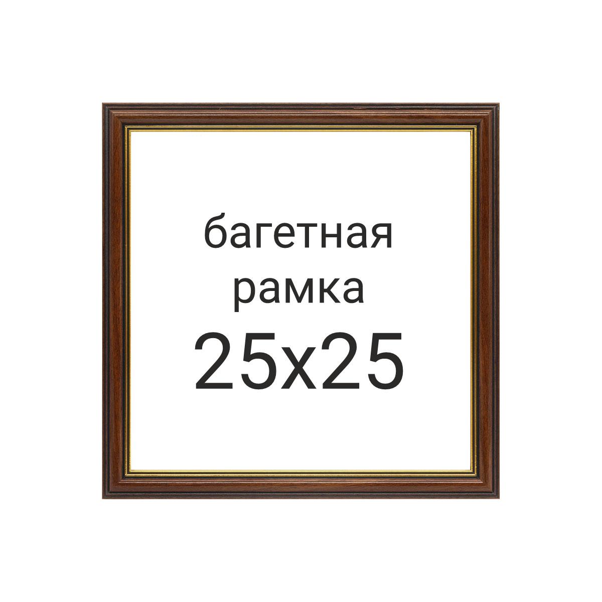 BK1 Рама со стеклом, 25х25 см