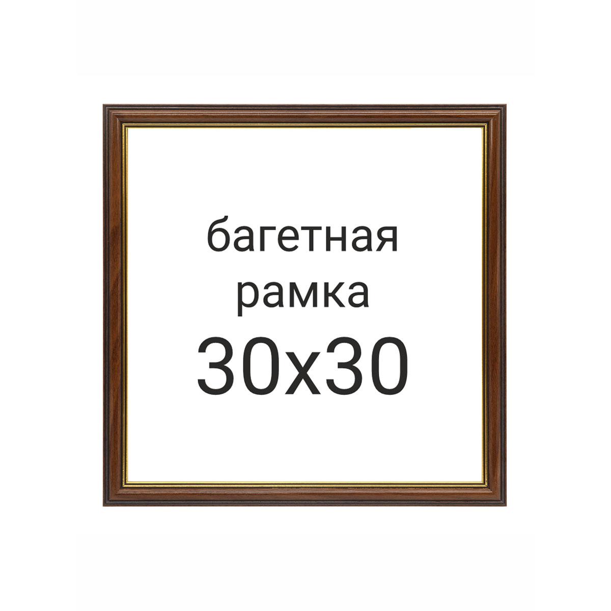BK1 Рама со стеклом, 30х30 см