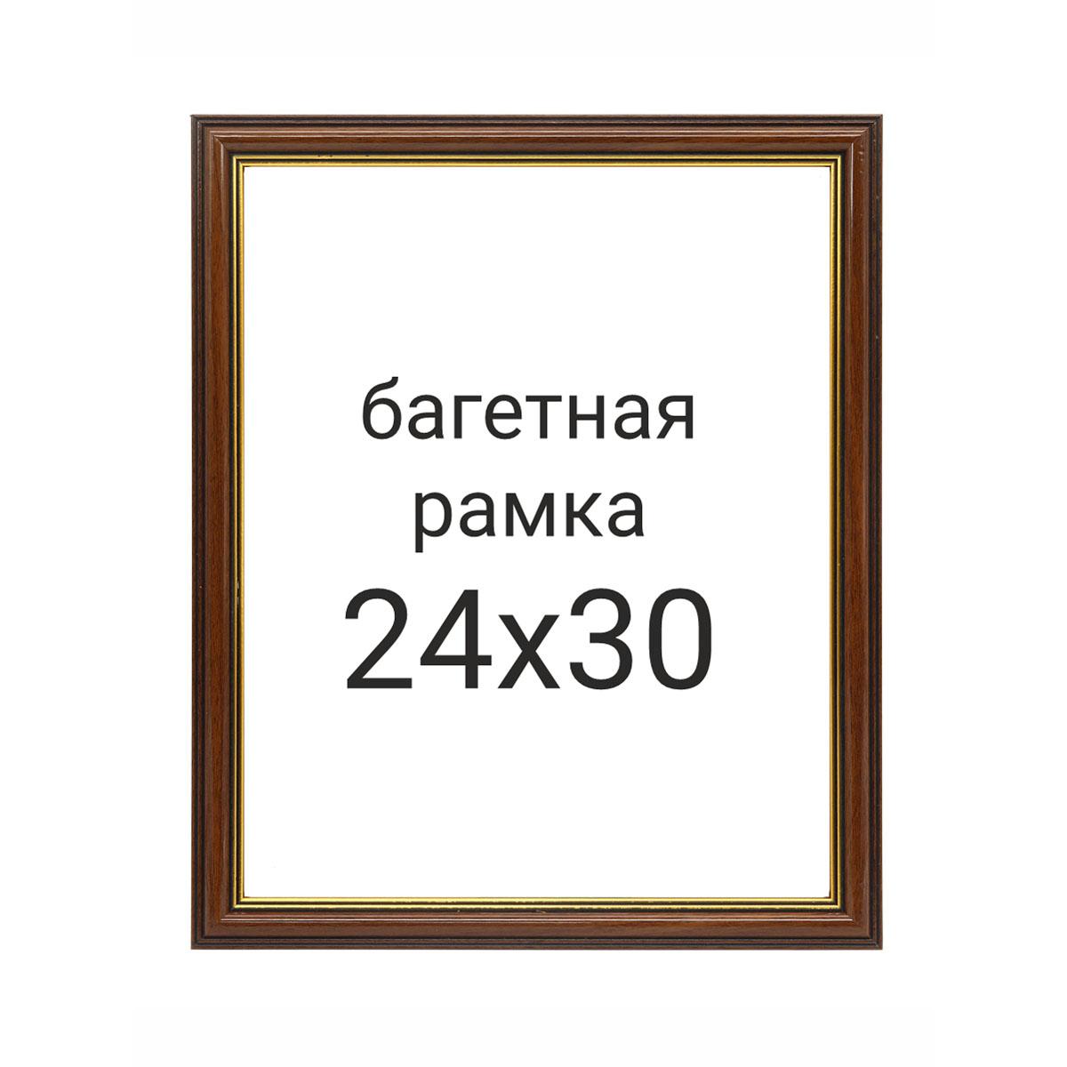 BK1 Рама со стеклом, 24х30 см