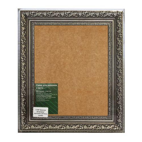 К 148 (1536) Рама со стеклом 'Казанская Богородица' 20,0*24,0см (19*23см)