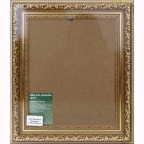 К 152 (1536) Рама со стеклом 'Ярославская Богородица' 21*26см (20*25см)
