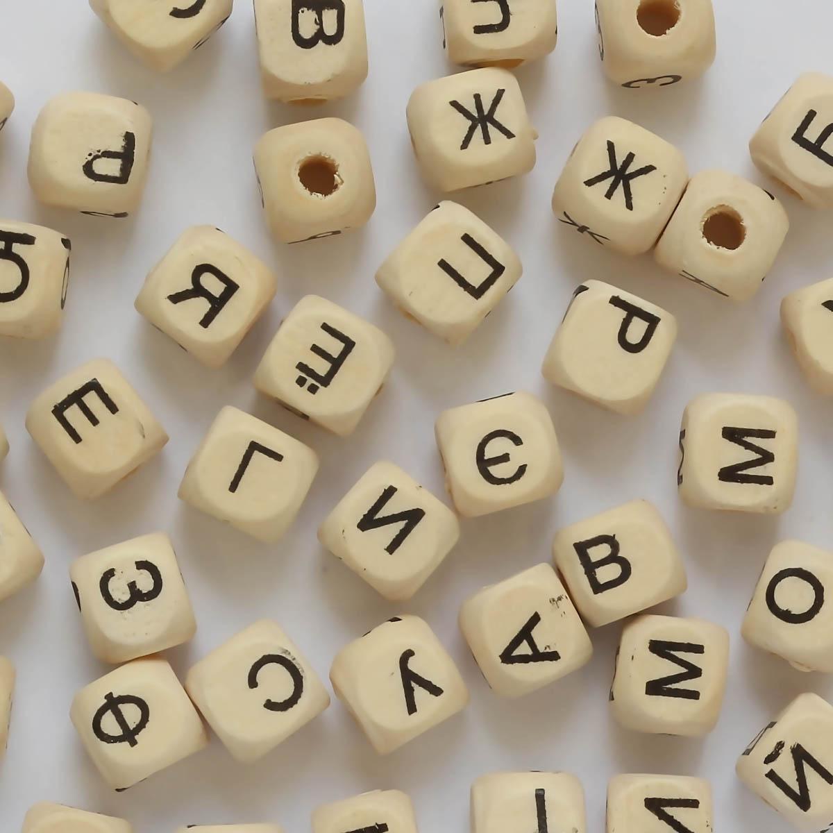 Бусины деревянные с буквами Русский алфавит, 10*10мм Астра