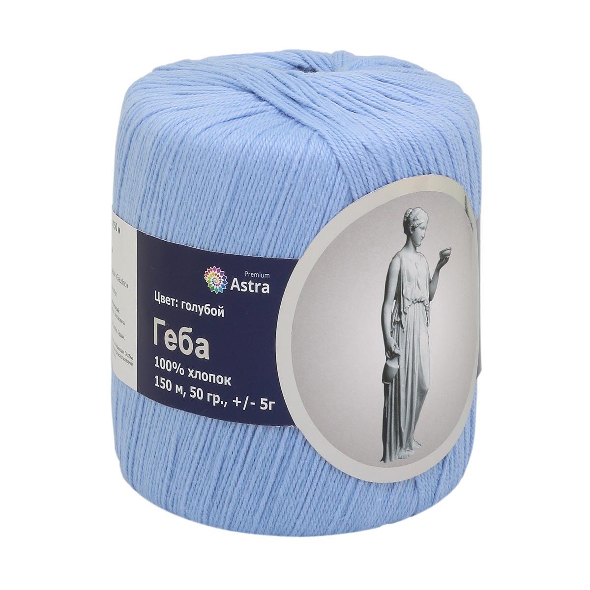 Пряжа Astra Premium 'Геба' 50гр.150м (100% хлопок) (19 голубой (10)) фото