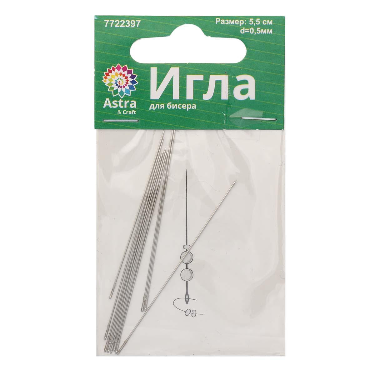 XQ268 Игла для бисера 5,5см, d 0,5mm, 10шт, Астра