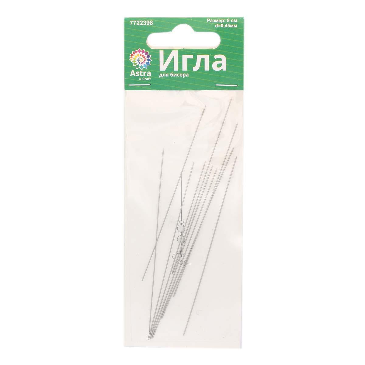 XQ269 Игла для бисера 8см, d 0,45mm, 10шт, Астра