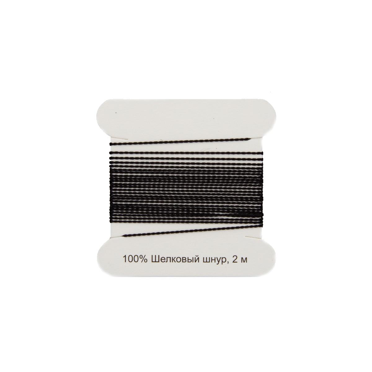 XQ180 Шелковый шнур 0,6мм, 2м, с иглой, Астра (черный)