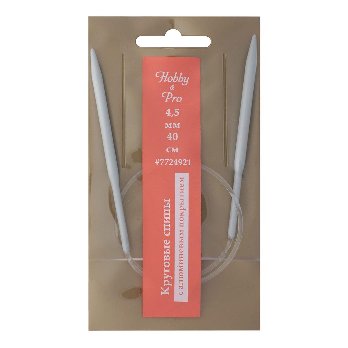 Спицы круговые алюминиевые с покрытием 40см, 4,50мм Hobby&Pro