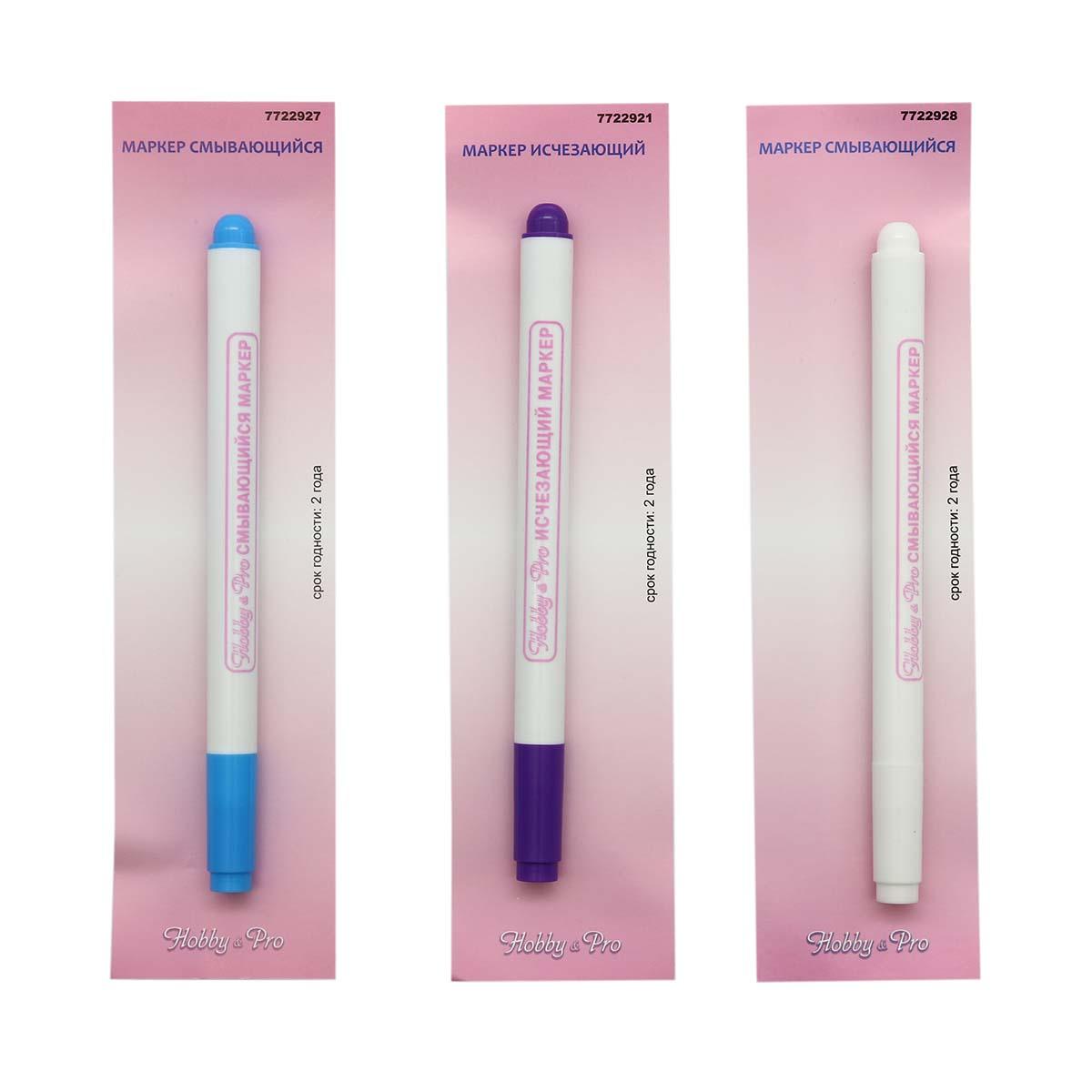 Набор маркеров для шитья и рукоделия базовый (смывающийся и исчезающий), Hobby&Pro