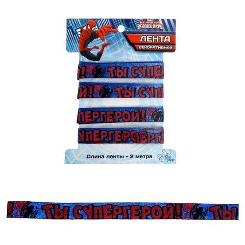 1200098 Лента атласная декоративная текстильная 'Ты супергерой' Человек-Паук, 1 см х 2 м