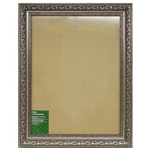 1536 Рама со стеклом 30*40см