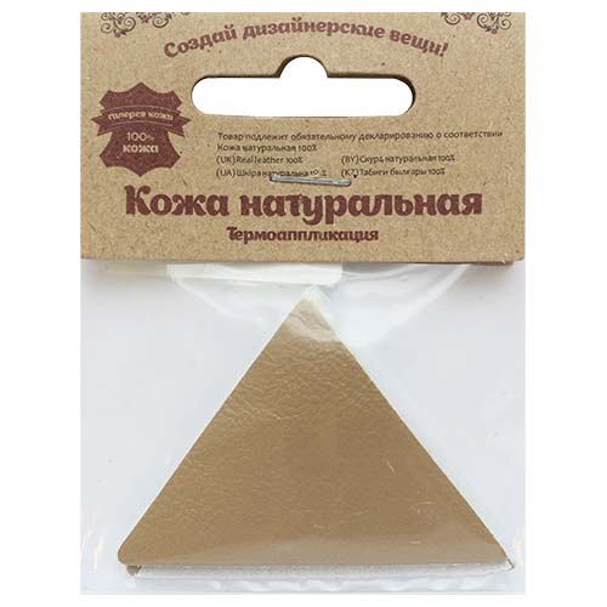 202 Термоаппликация из кожи Треугольник сторона 5см, 2шт в уп., 100% кожа