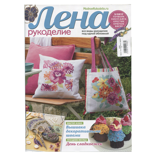 Журнал 'Лена-рукоделие' №5/2017