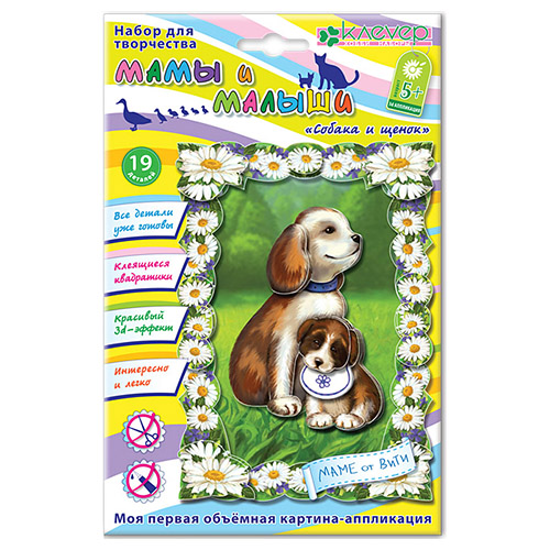 АБ 19-006 Набор для картины 'Собака и щенок' (аппликация),120х170х10 мм Клевер