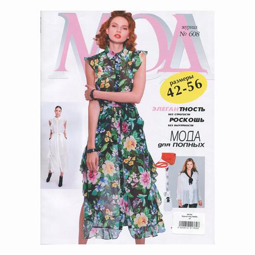 Журнал мод (№608) Мода для полных