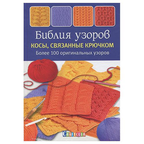 Книга. Библия узоров. Косы, связанные крючком (Аня Зюпневски)