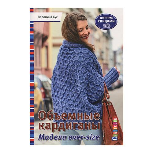 Книга. Объемные кардиганы. Модели over-size вяжем спицами (Вероника Хуг)