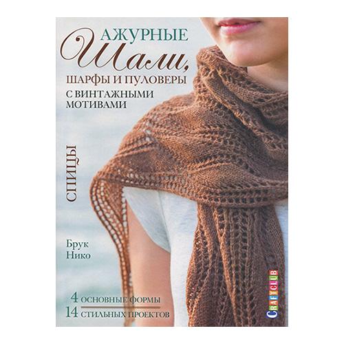 Книга. Ажурные шали, шарфы и пуловеры с винтажными мотивами (Брук Нико)
