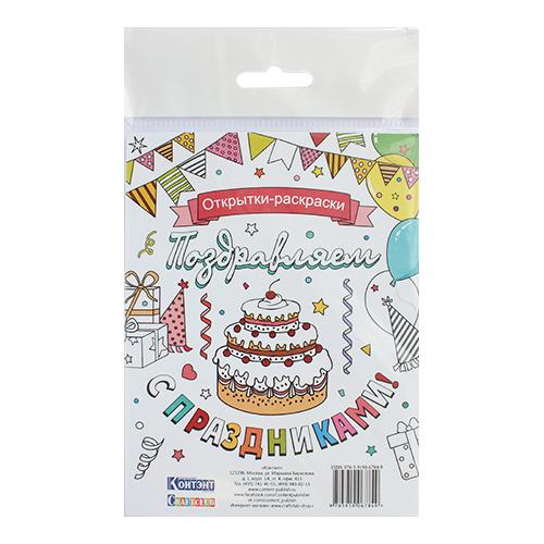 Набор открыток для раскрашивания 'Поздравляем с праздниками!'