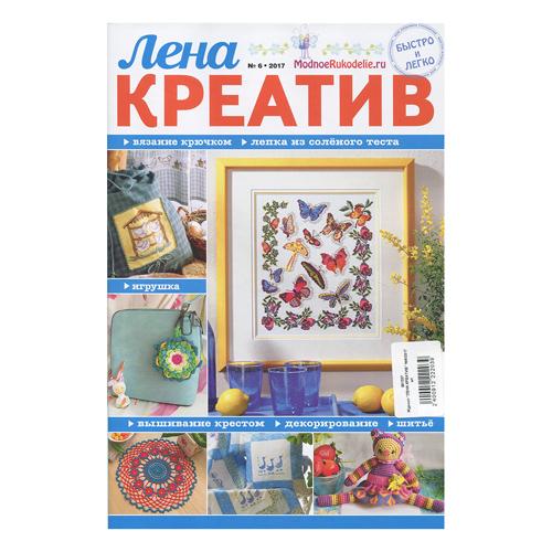 Журнал 'ЛЕНА КРЕАТИВ' №6/2017