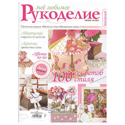 Журнал 'Вязание-ваше хобби' Каталог. Моё любимое рукоделие №03/2017