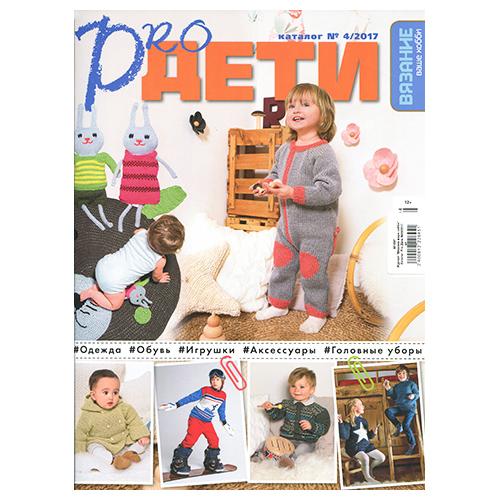 Журнал 'Вязание-ваше хобби' Каталог. Pro Дети №04/2017